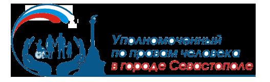 Уполномоченный по правам человека в г. Севастополь