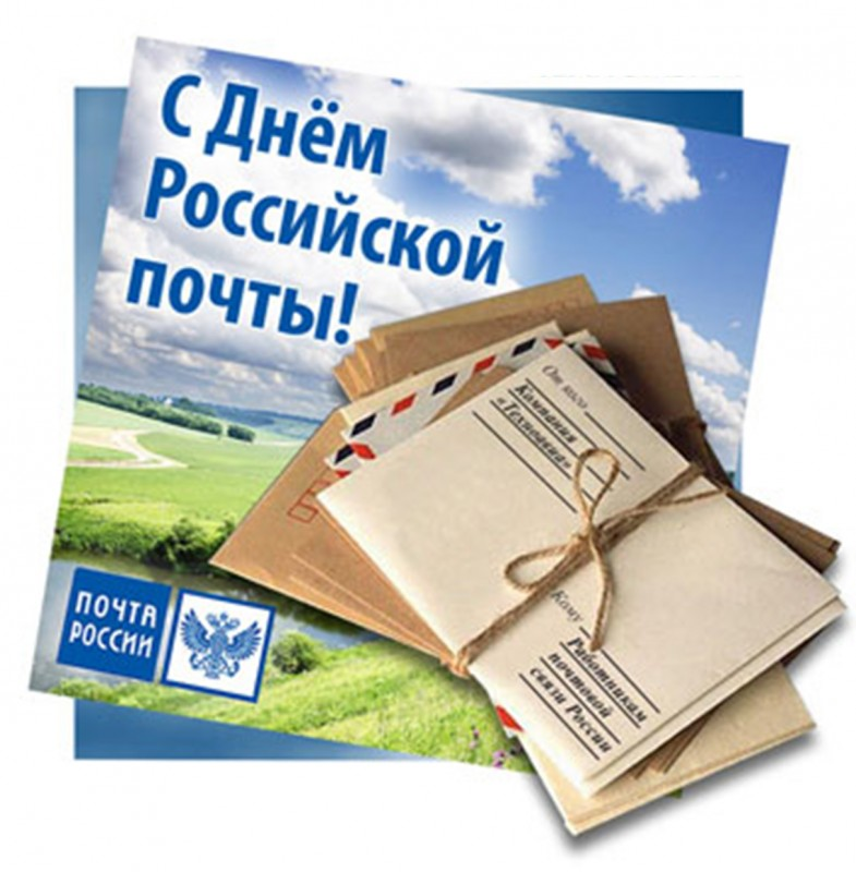Открытки с поздравлениями на день российской почты